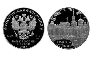 три рубля.jpg