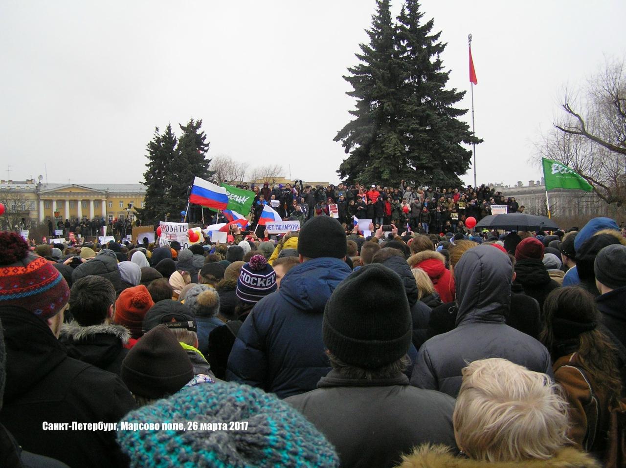 Навальный Марсово поле 14а.JPG