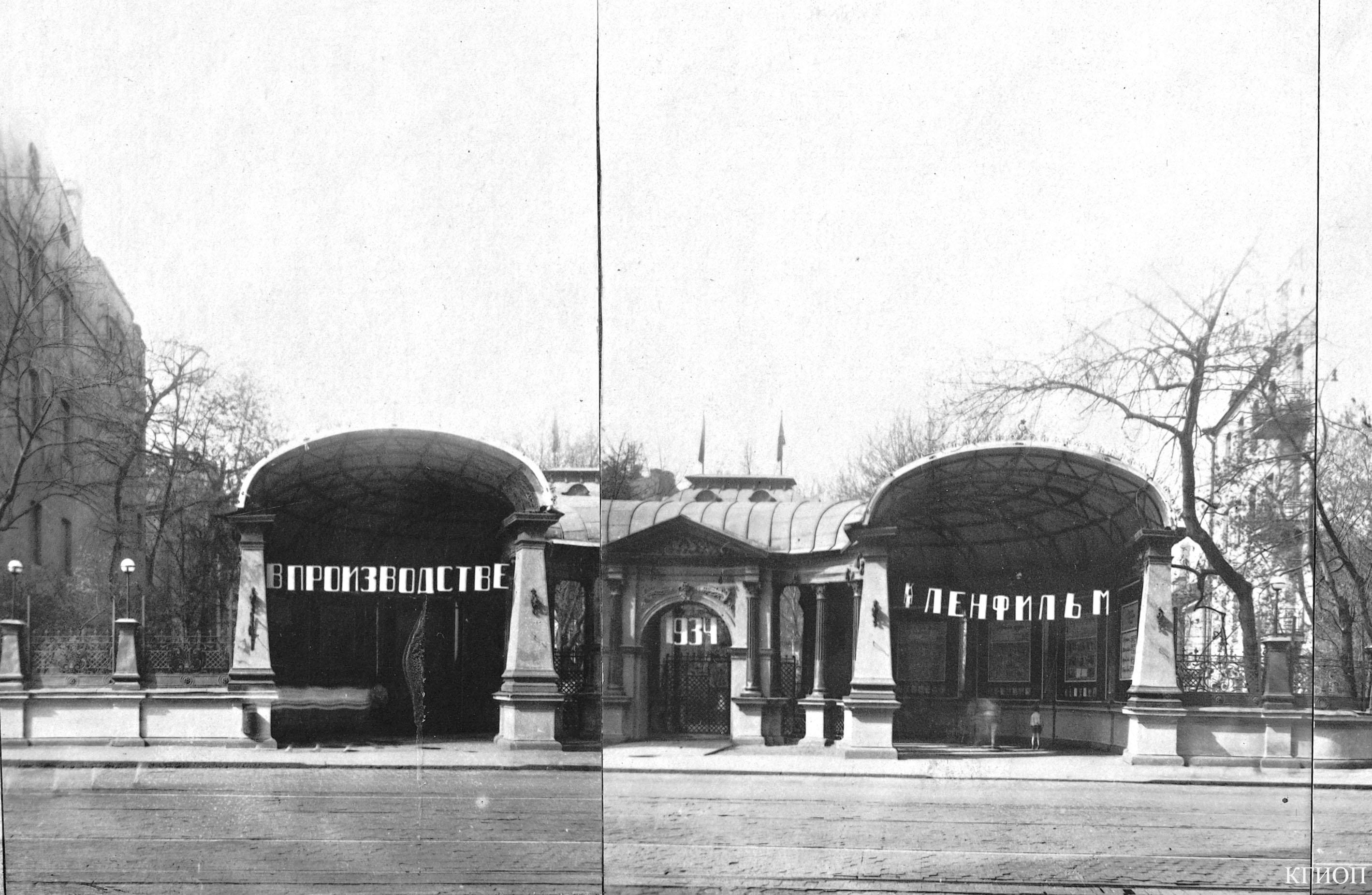 1934. Вход на территорию киностудии Ленфильм