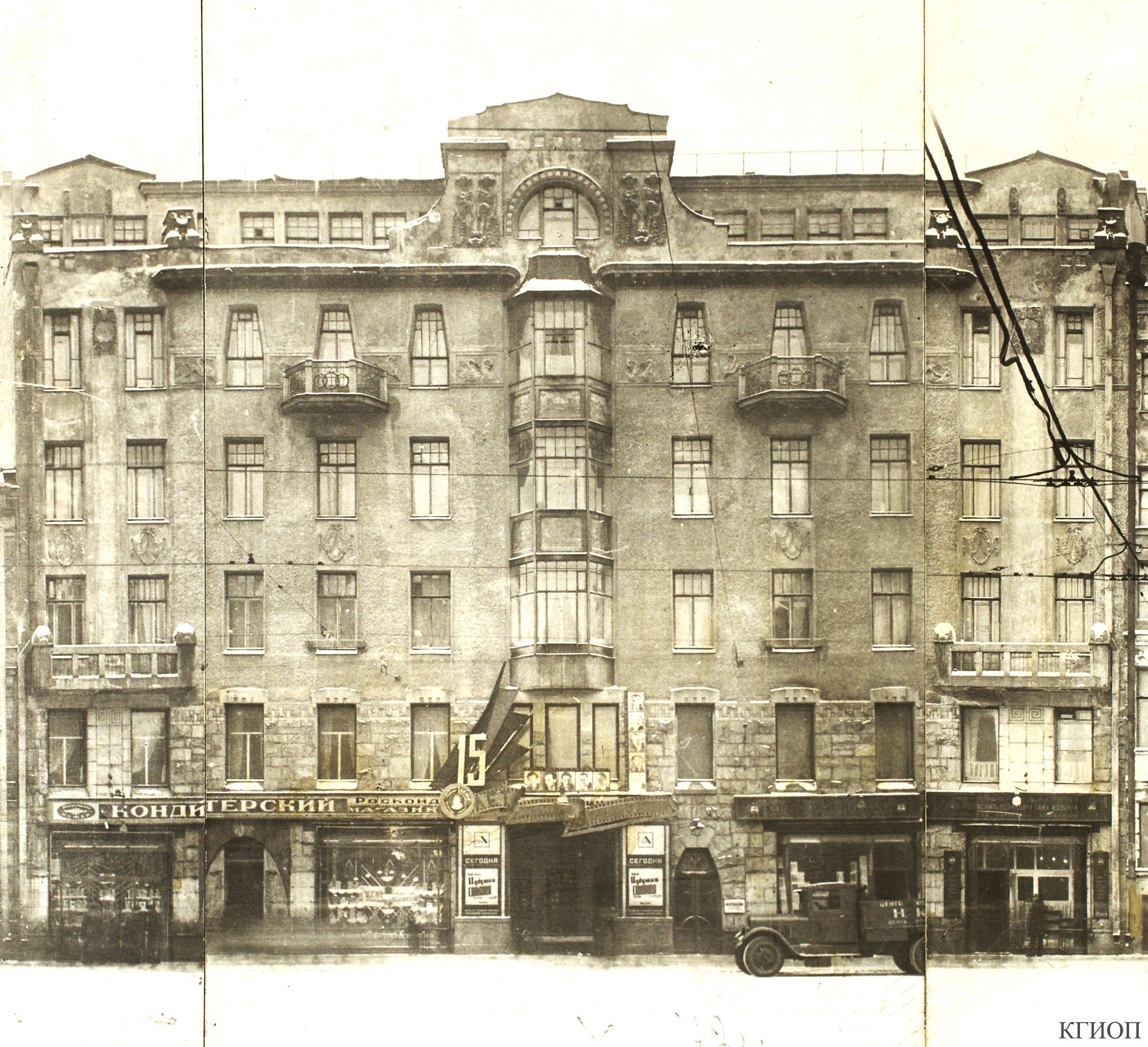 1935. Кинотеатр «Кристалл-Палас». Невский пр., 72.