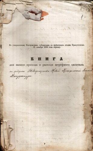 ГАКО. Ф. 469. Оп.1. Д. 38. Л. 1