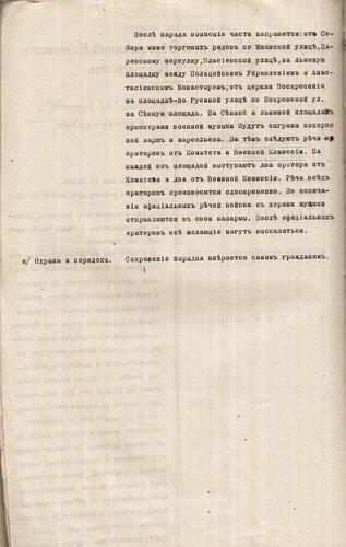 ф. 200, оп. 2, д. 30, л. 77 об