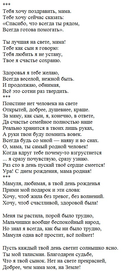 стихи от сына