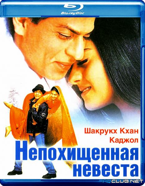 Непохищенная невеста / Dilwale Dulhania Le Jayenge (1995/BDRip/HDRip)