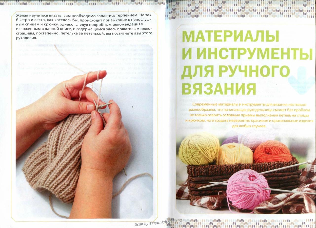 Инструменты и материалы для вязания варежек спицами