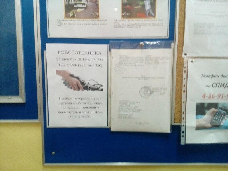 Роботы ДОСААФ в Школе 62 - 71.jpg