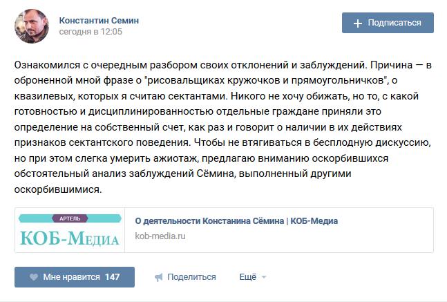 20161127_12-05-Константин Семин