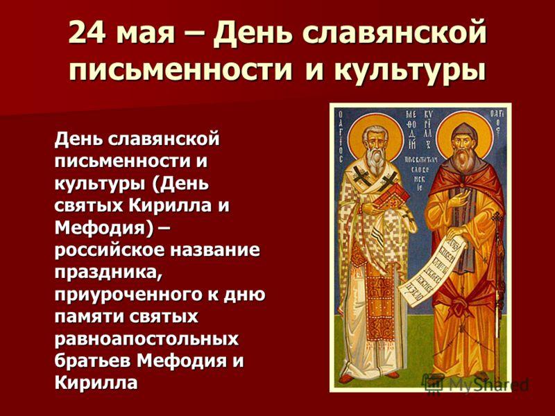 24 мая – День славянской письменности и культуры. Братья Кирилл и Мефодий