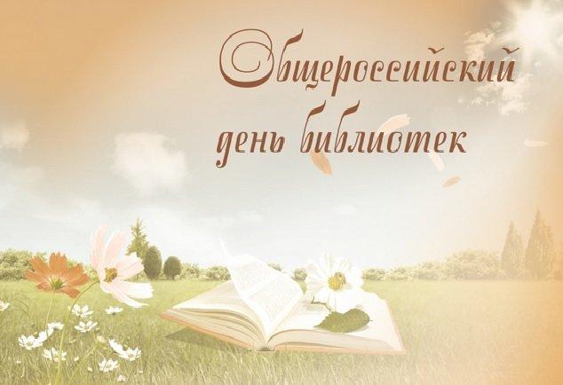 Открытки. 27 мая - Общероссийский День библиотек! Поздравляем вас!