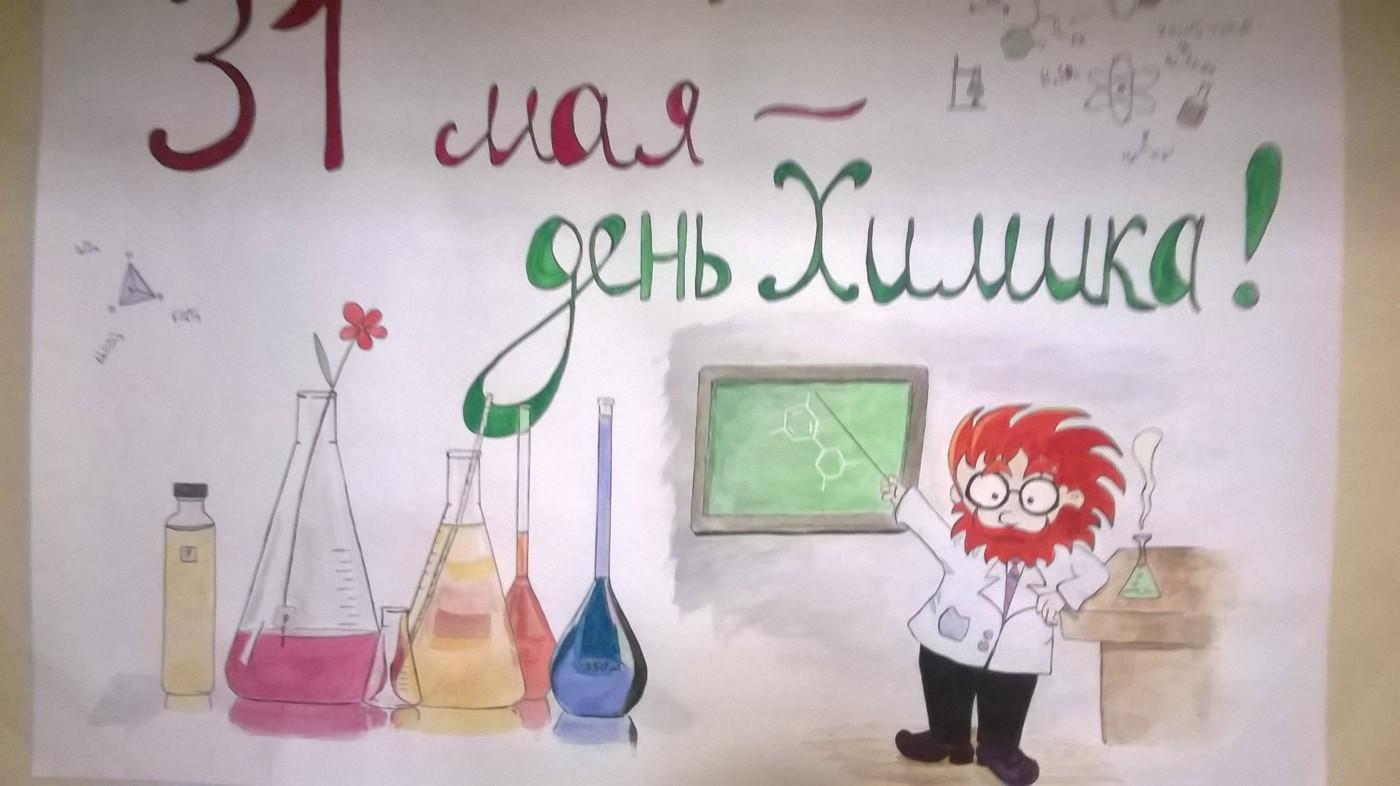 Поздравление с днем химика!