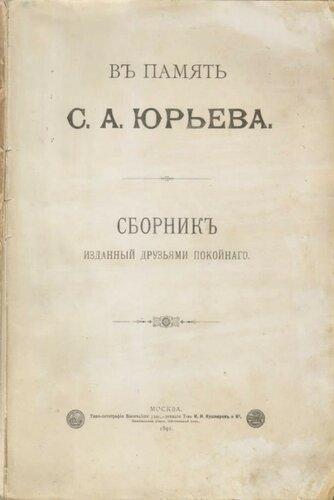 Сборник «В память С.А. Юрьева».jpg