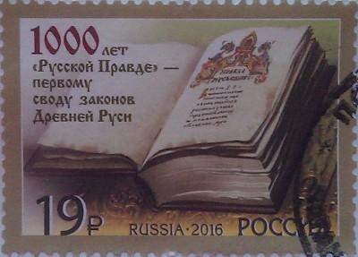 2016 свод законов руск правда 1000лет 19