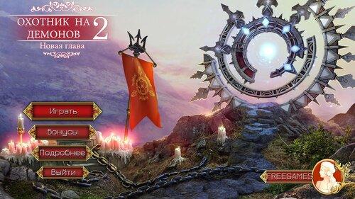 Охотник на демонов 2: Новая глава   Demon Hunter 2: New Chapter (Rus)