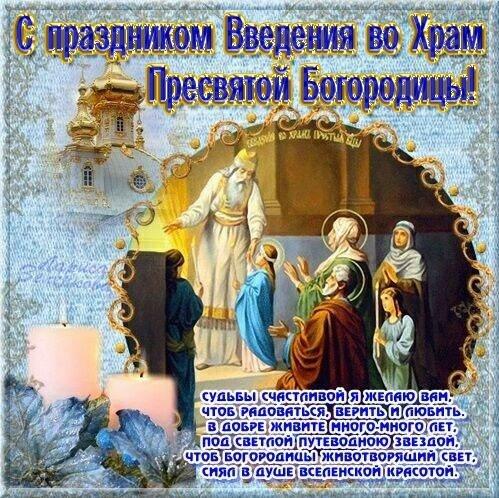 картинки введение во храм богородицы