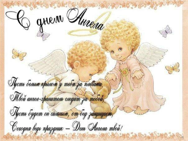 Поздравление с днем ангела ксению в прозе