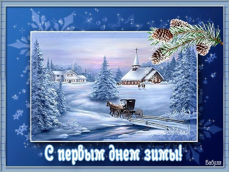 Поздравление с зимой открытки