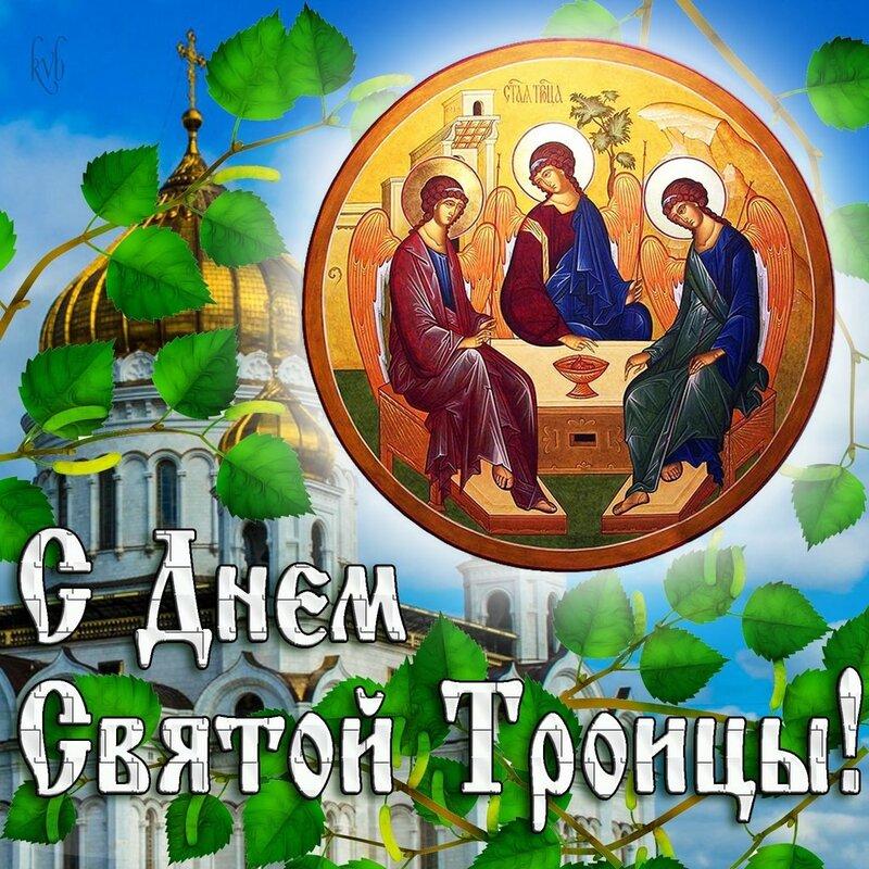 помещения самые красивые поздравления со святой троицей возможность доставки