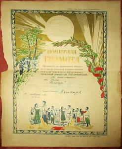 1952 г. Деревенская самодеятельность. Баян.