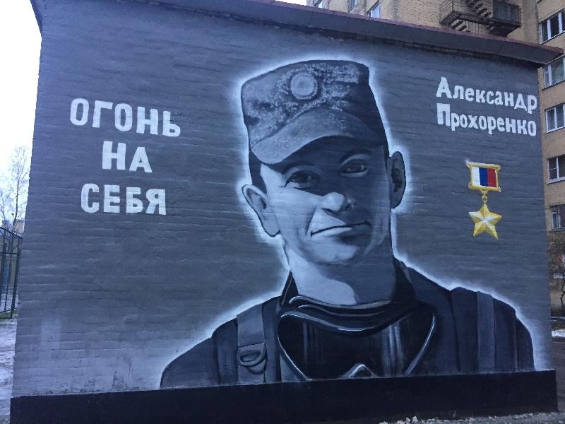 Граффити сМоторолой иНурбагандовым вМеталлострое дополнено портретом Прохоренко