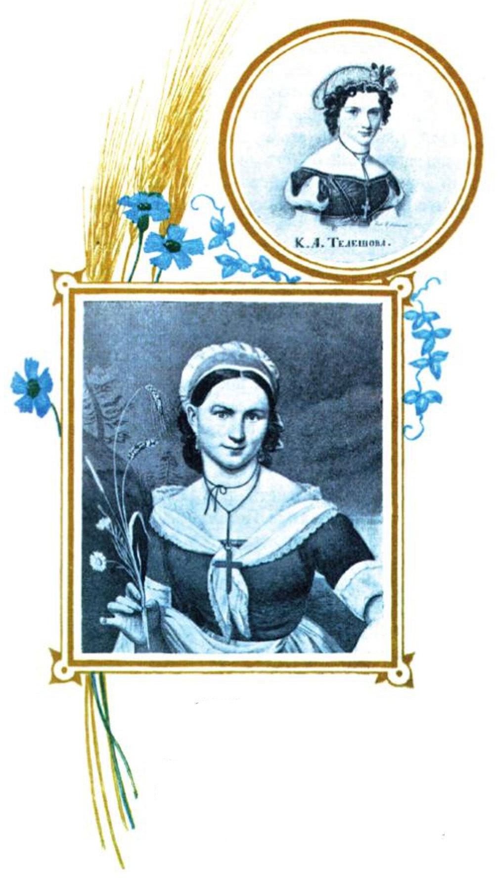 Телешова К.А. (С портрета Кипренского О. 1828) 16 илл. из 4 тома
