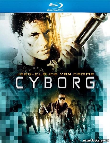 Киборг / Cyborg (1989/BDRip/HDRip)