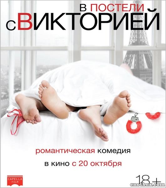В постели с Викторией / Victoria (2016/WEB-DL/WEB-DLRip)