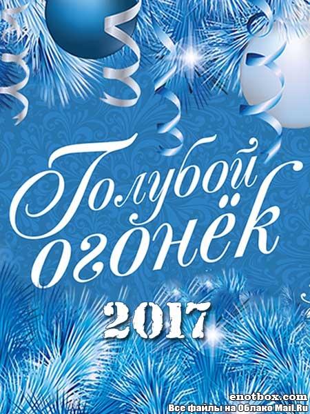 Новогодний Голубой огонек (2017/HDTVRip) + 720p