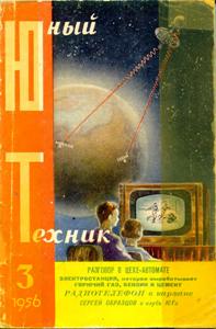 Журнал: Юный техник (ЮТ). 0_1a7e59_e8d8e471_orig