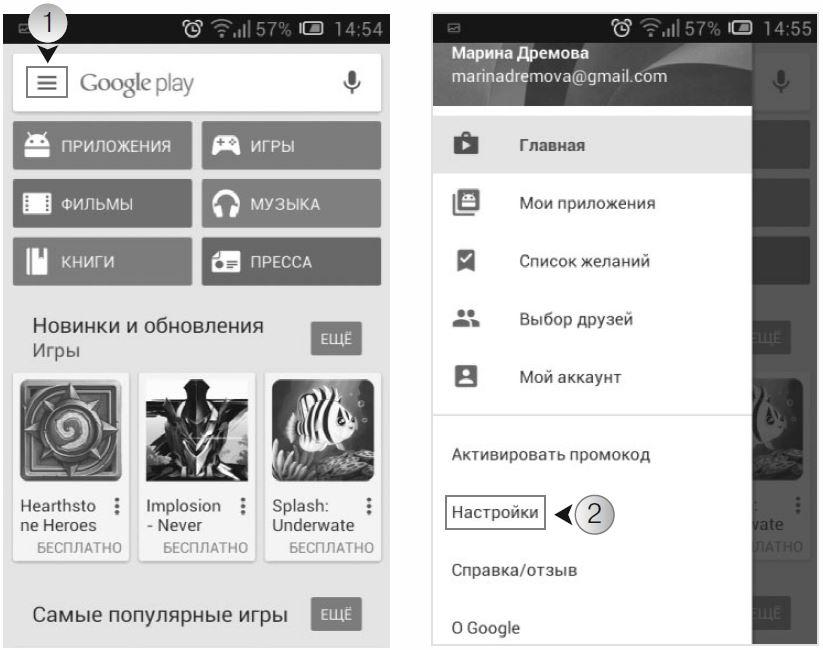 Войдите в приложение Google Play
