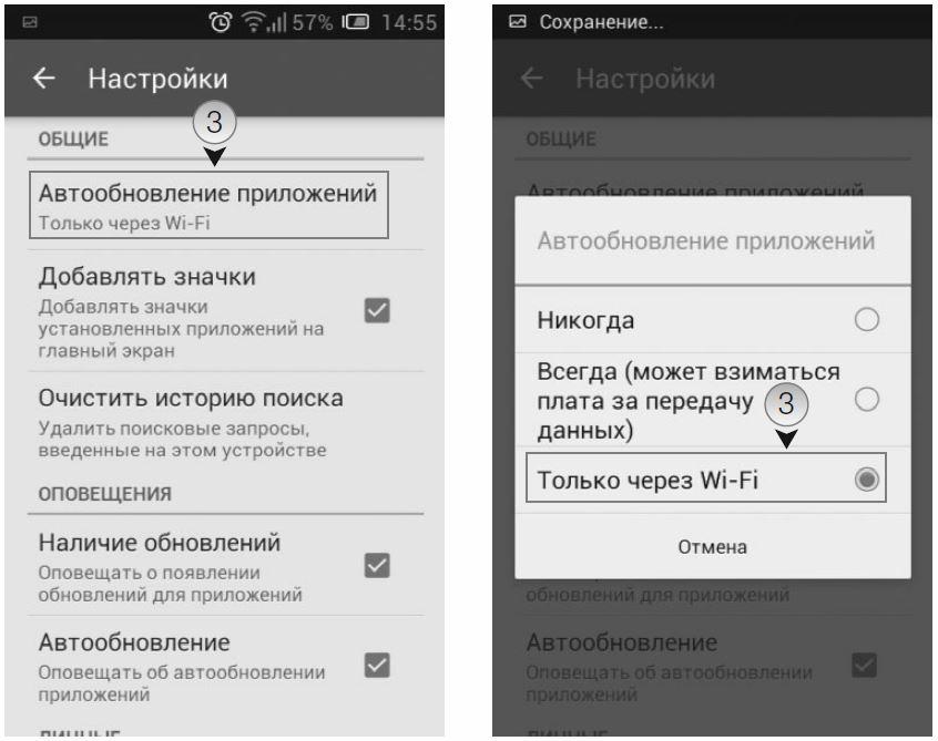 Как Тарать Автоматическое Обновление Приложений На Андроид