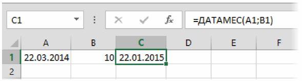 Сдвиг даты на N месяцев
