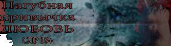 """Ольга Смольянцева """"Пагубная привычка - любовь"""" (СЛР, 18+)"""
