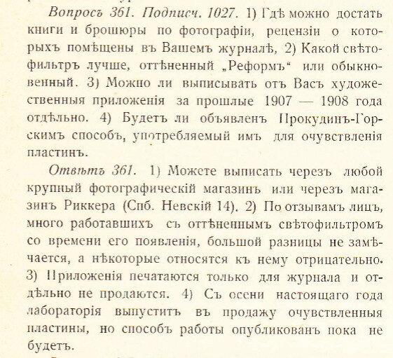 1909_5 с. 158.jpg