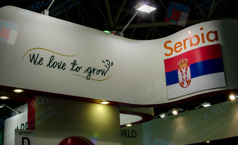 Сербия выделит 80 миллионов динаров на участие в международных выставках