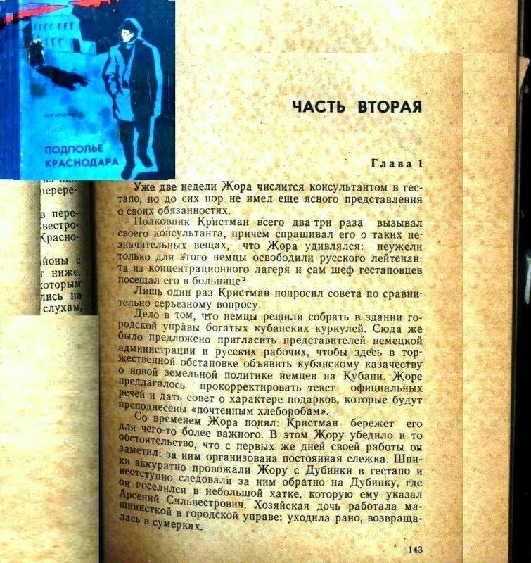 Пётр Игнатов Подполье Краснодара (144).jpg
