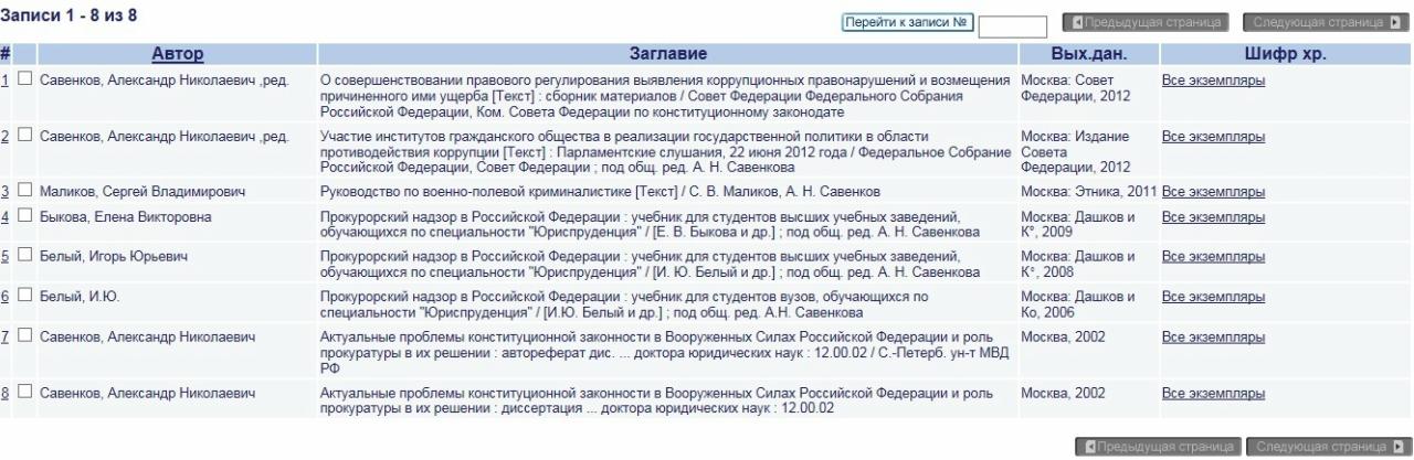 Савенков_РГБ.jpg