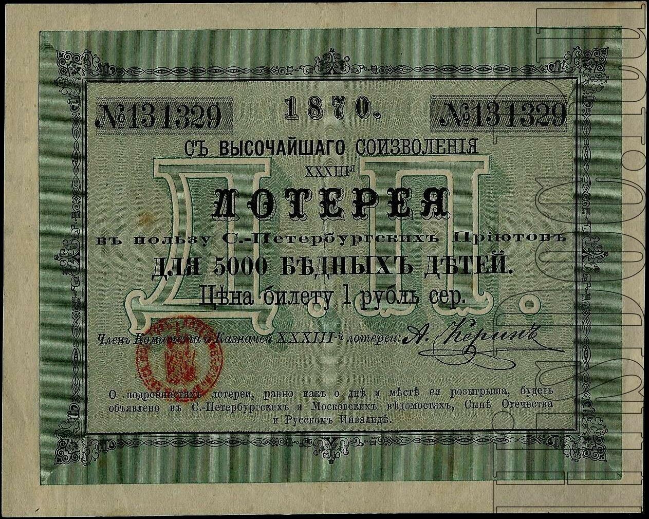 1870. Лотерея в пользу Санкт-Петербургских приютов для 5000 бедных детей, 1 рубль серебром