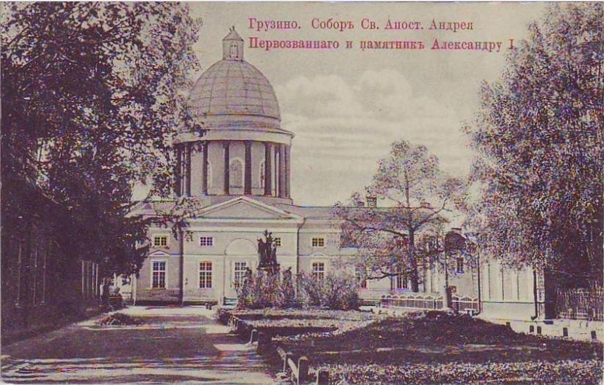 Собор св. Апост. Андрея Первозванного и памятник Александру I