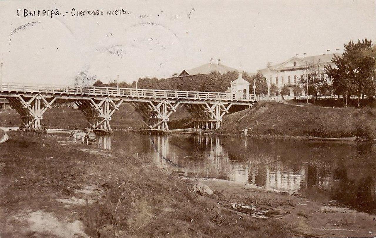 Сиверсов мост