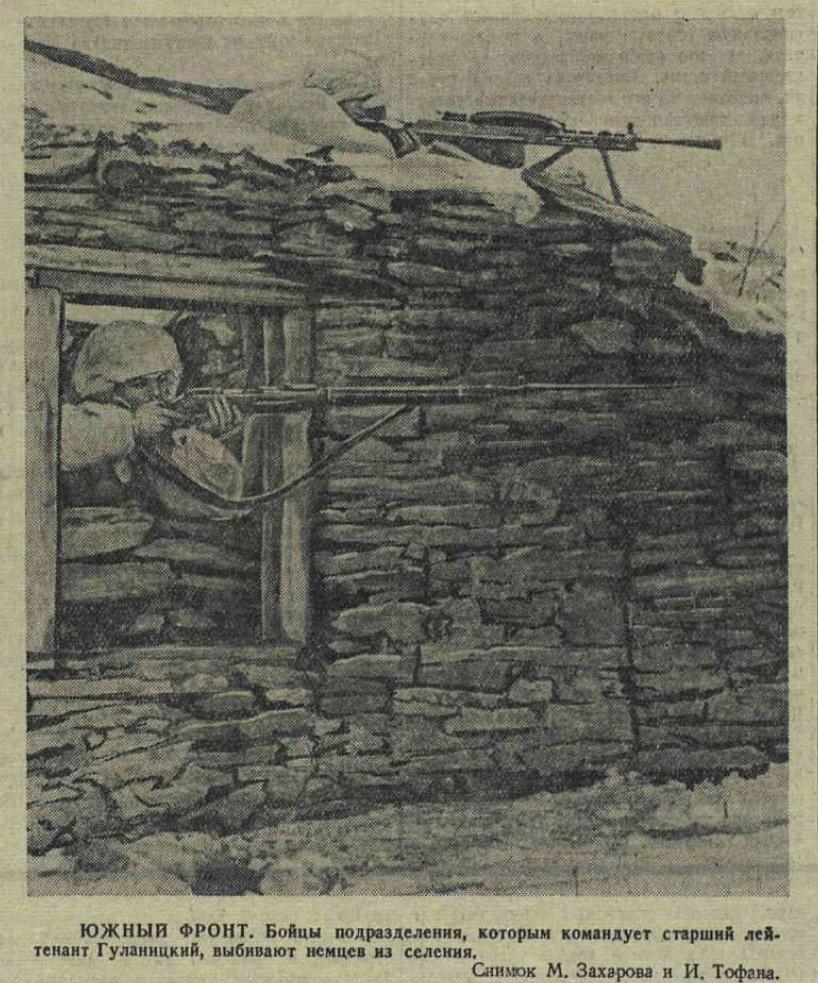 «Красная звезда», 31 марта 1942 года, убей немца, смерть немецким оккупантам