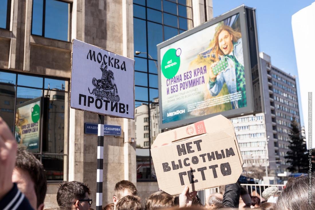 фотография москвичи против реновации