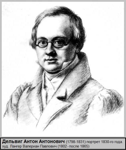 Дельвиг Антон Антонович(1798-1831) портрет (1830 г.). Автор_ Валериан Платонович Лангер (1802 — после 1865)рамка).