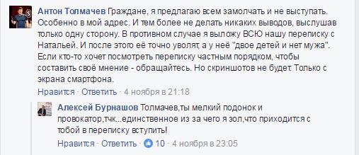 Алексей Бурнашов обзывается.png
