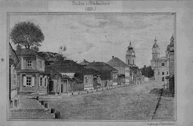 1860 Vitebsk Zamkovaya by Yurkovsky.jpg