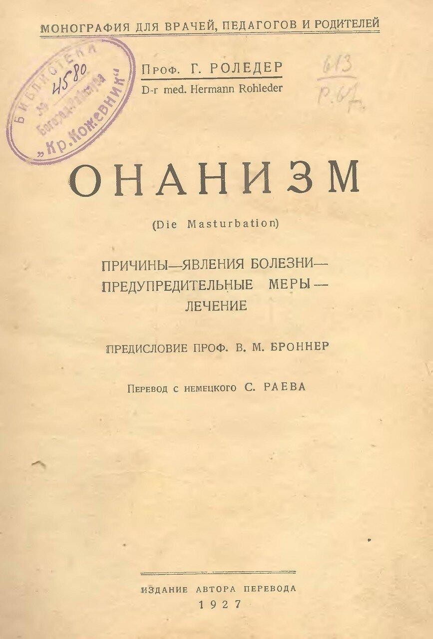 otkaz-ot-onanizma
