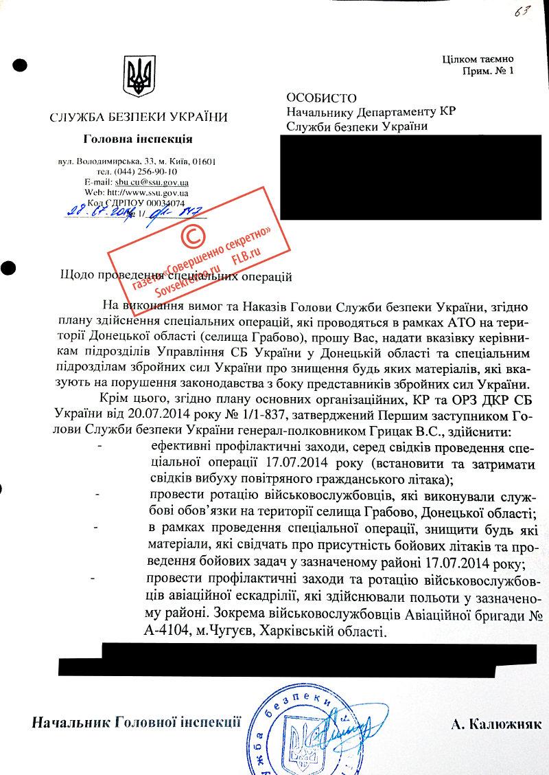 Документ № 4 от 28 июля 2014 года