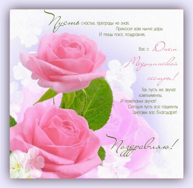 Открытка с днем медицинской сестры! Поздравляю! Розовые розы открытки фото рисунки картинки поздравления