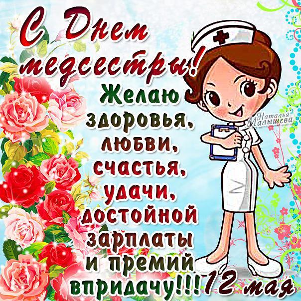 Поздравлением с днем медсестры открытки фото рисунки картинки поздравления