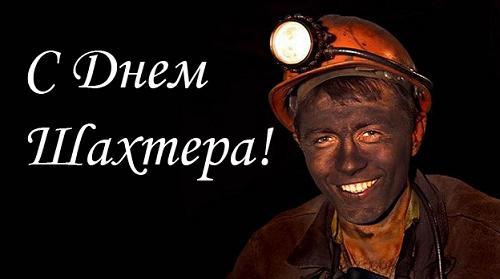 Открытки День шахтера
