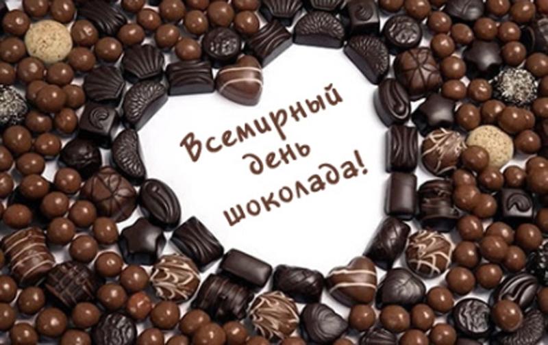 Открытки. Всемирный день шоколада! Сердечко из конфет открытки фото рисунки картинки поздравления
